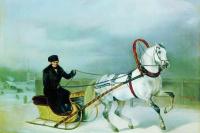 Николай Егорович Сверчков. Орлов-Чесменский в санках на Барсе. Орловские рысаки. 1871