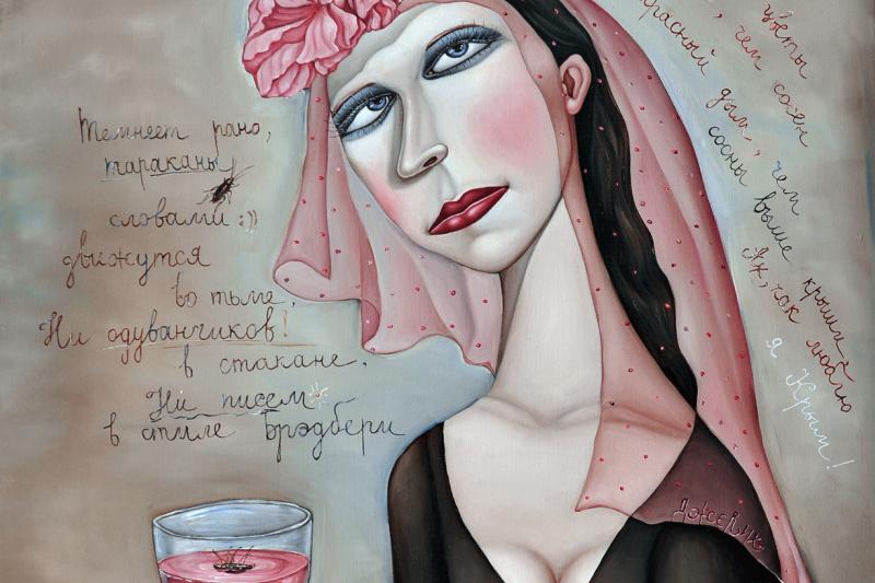 Анжела Джерих. Вино из тараканчиков