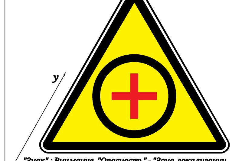 "Arthur Gabdrupes. ""Image"": ""Sign""; Attention ""Danger"" - ""Zone of epidemic localization"", ""Quarantine""."