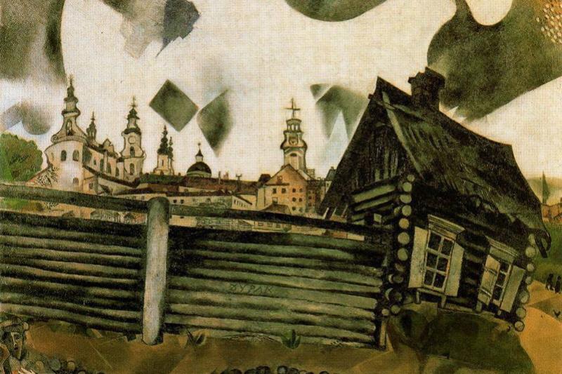 Марк Захарович Шагал. Серые дома. Витебск