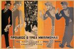 Владимир Августович Стенберг, Георгий Стенберг. Процесс о трёх миллионах
