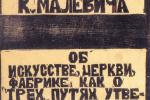 """Казимир Северинович Малевич. Афиша лекции К.С.Малевича """"Об искусстве, церкви, фабрике, как от трех путях утверждающих бога"""""""