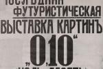 Иван (Жан) Альбертович Пуни. Последняя футуристическая выставка картин 0,10