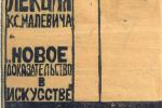 """Казимир Северинович Малевич. Афиша лекции К.С.Малевича """"Новое доказательство в искусстве"""""""