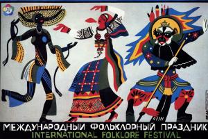 Международный фольклорный праздник