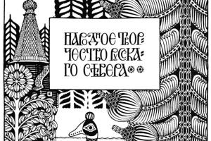 """Иван Яковлевич Билибин. Титульный лист к статье И. Я. Билибина """"Народное творчество русского Севера"""" в журнале """"Мир искусства"""""""