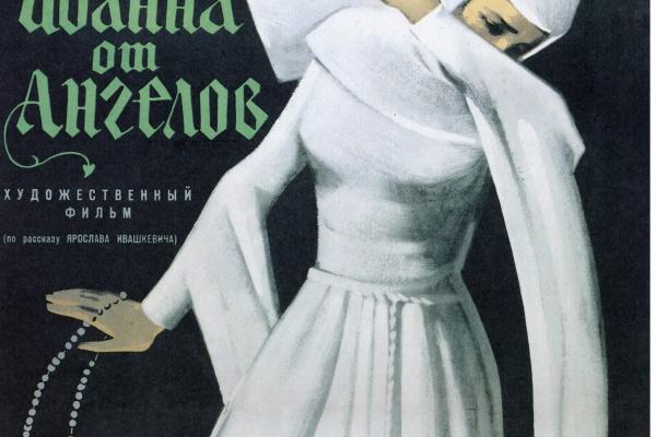 Ярослав Николаевич Манухин. Мать Иоанна от Ангелов. Художественный фильм по рассказу Ярослава Ивашкевича