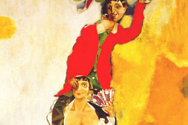 Марк Захарович Шагал. Двойной портрет с бокалом вина