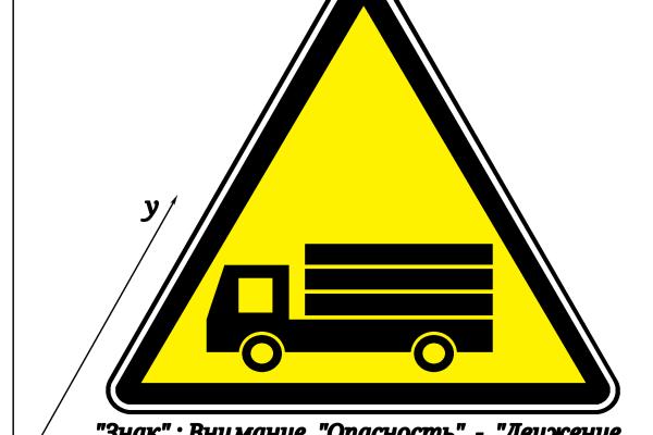 """Артур Габдраупов. """"Изображение"""" : """"Знак"""" ; Внимание """"Опасность"""" - """"Движение автомобильного , грузового транспорта"""" ."""