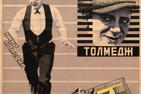 Vladimir Avgustovich Stenberg. Richard Tolmage: Through the Flame: A Comedy Film