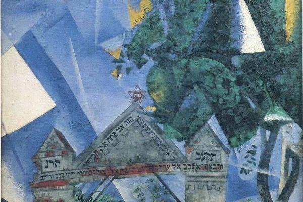 Марк Захарович Шагал. Ворота кладбища