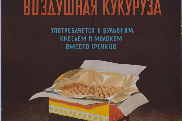 Константин Михайлович Кузгинов. Воздушная кукуруза