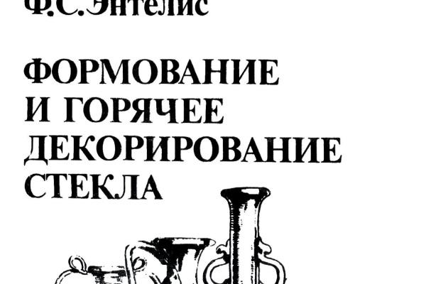 Федор Семенович Энтелис. Книга Ф.Энтелиса