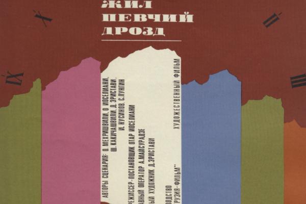 "Ефим Семенович Цвик. ""Жил певчий дрозд"". Реж. О. Иоселиани"