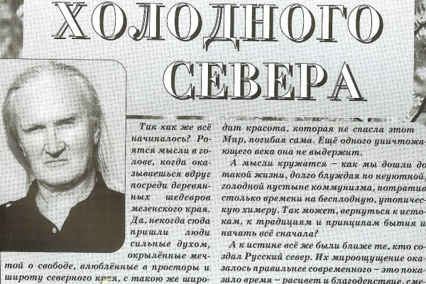 Валерий Владимирович Комаров. Тепло  холодного  севера.
