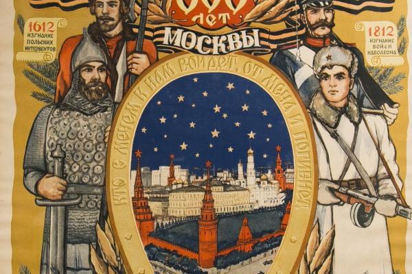 Вера Матвеевна Ливанова. Плакат 800 лет Москве.  1947