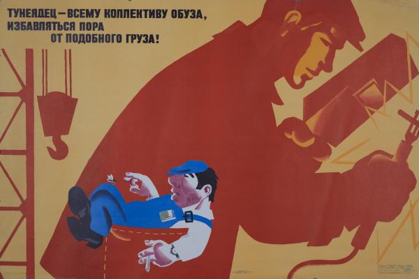 И. Бабин, О. Масляков. Тунеядец - всему коллективу обуза, избавляться пора от подобного груза!