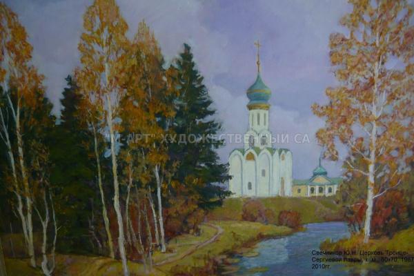 Юрий Николаевич Свечников. Церковь Троице-Сергиевой лавры