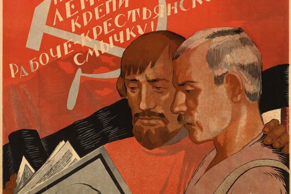 Максим Владимирович Ушаков-Поскочин. По завету Ленина крепи рабоче-крестьянскую смычку!