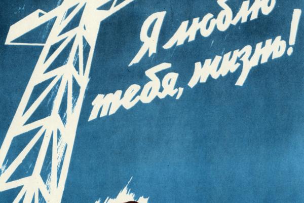 Тимофей Андреевич Лящук. Я люблю тебя, жизнь!