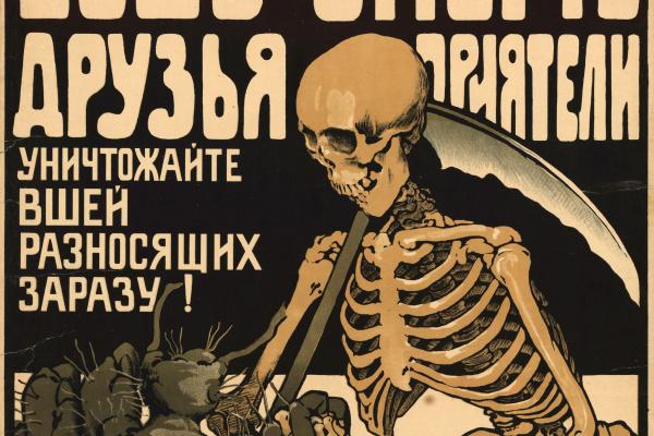 Оскар Петрович Грюн. Вошь и смерть — друзья-приятели. Уничтожайте вшей, разносящих заразу!