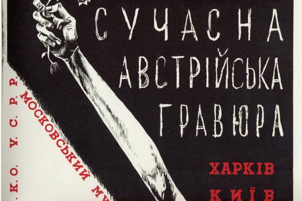 Лев Борисович Каплан. Выставка: Современная австрийская гравюра