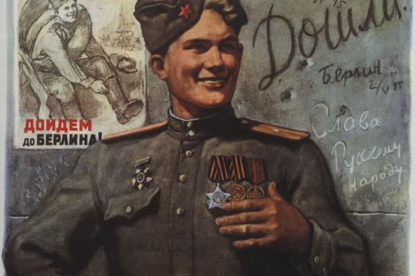 Леонид Федорович Голованов. Красной Армии - слава!