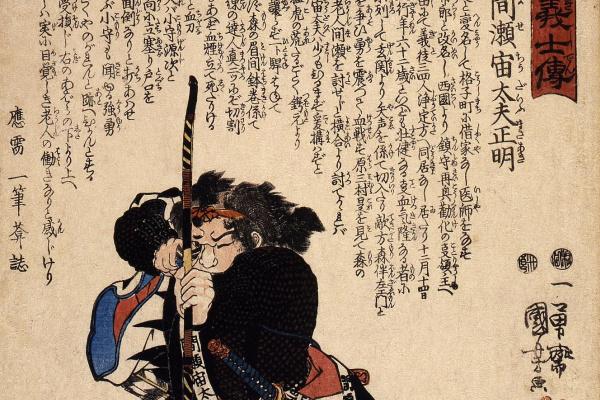 Utagawa Kuniyoshi. 47 loyal samurai. Today Mase, Masaaki, aiming archery