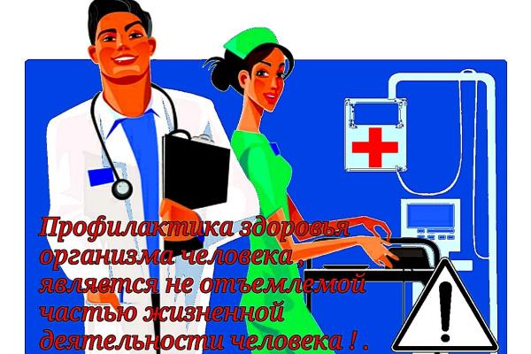 """Артур Габдраупов. """"Изображение"""" : """"Плакат"""" ; """"Медицина"""" , Профилактика здоровья организма человека ."""
