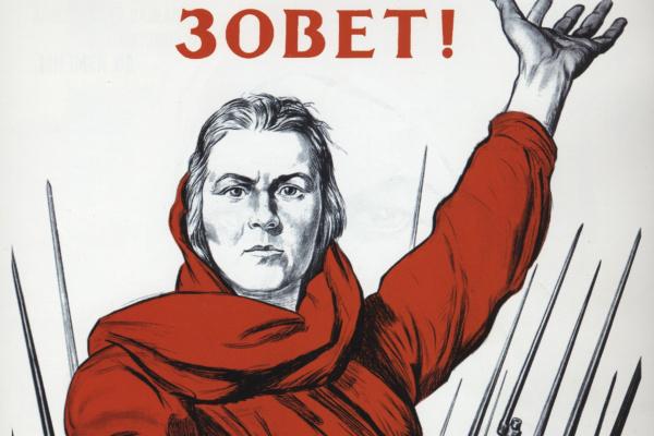 Ираклий Моисеевич Тоидзе. Родина-мать зовет!