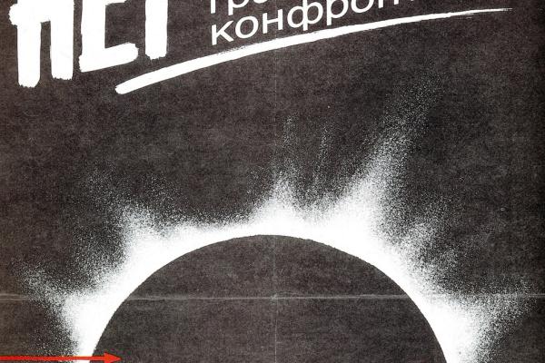 Александр Петрович Уткин. Нет - гражданской конфронтации!