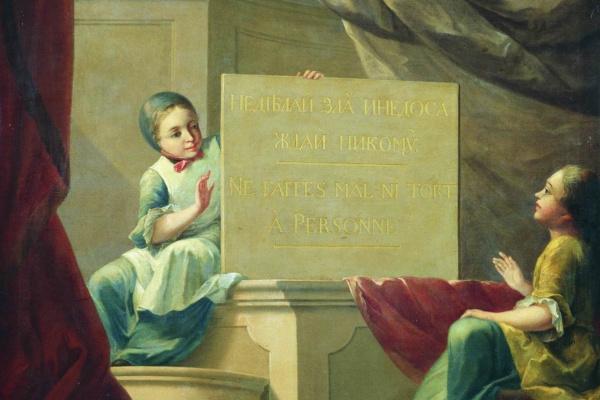 """Алексей Иванович Бельский 1726 - 1796. """"Не делай зла и не досаждай никому"""""""