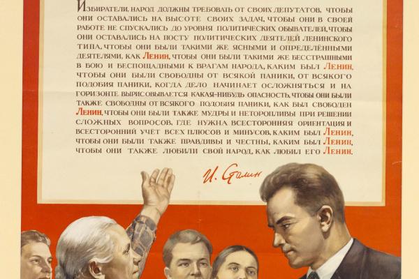 Борис Наумович Белопольский. Работай так как учит Сталин!1