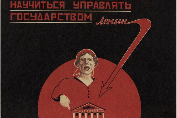 Илья Павлович Макарычев. Каждая кухарка должна научиться управлять государством. В.И. Ленин