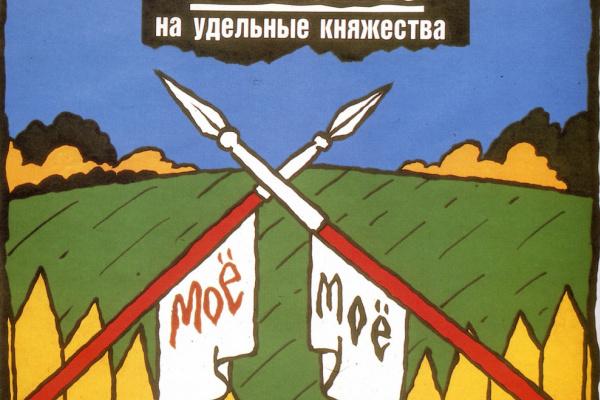 Юрий Борисович Леонов. Не растащить бы Россию на удельные княжества