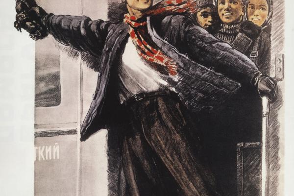 Владимир Павлович Селезнев. Едемте с нами! На новые земли