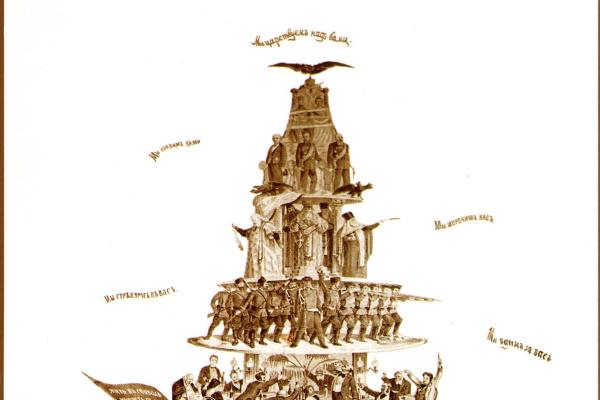 """Николай Николаевич Лохов. """"Пирамида. Женева: Союз русских социал-демократов"""""""