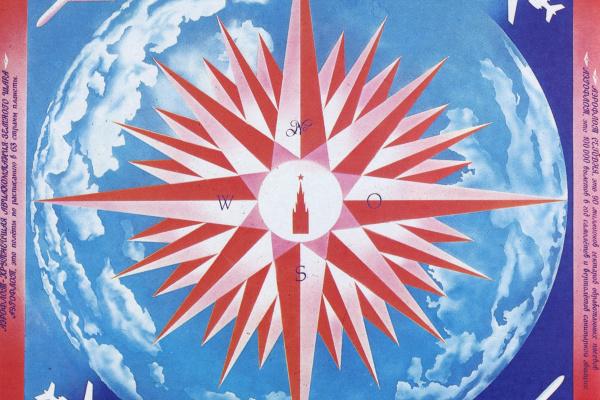 Михаил Николаевич Аввакумов. Аэрофлот - крылья мира и дружбы. Слава Аэрофлоту!
