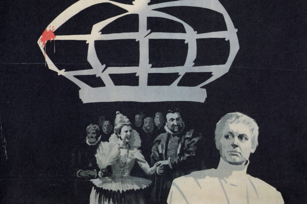 """Михаил Нахманович Хазановский. """"Гамлет"""" (по трагедии В. Шекспира)"""