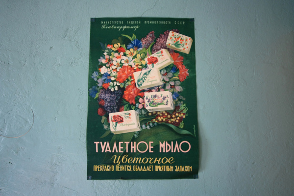 "Historical photos. Advertising toilet soap ""Flower"""
