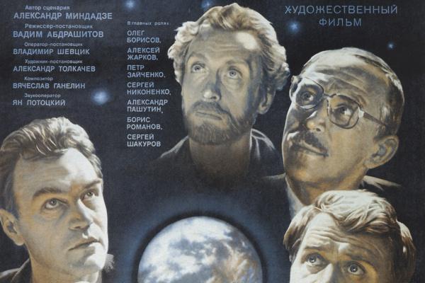 """Александр Никитович Толкачев. """"Парад планет"""". Реж. В. Абдрашитов"""