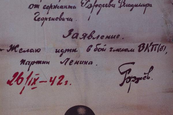 А. Герасимов. Подвигу жить в веках!