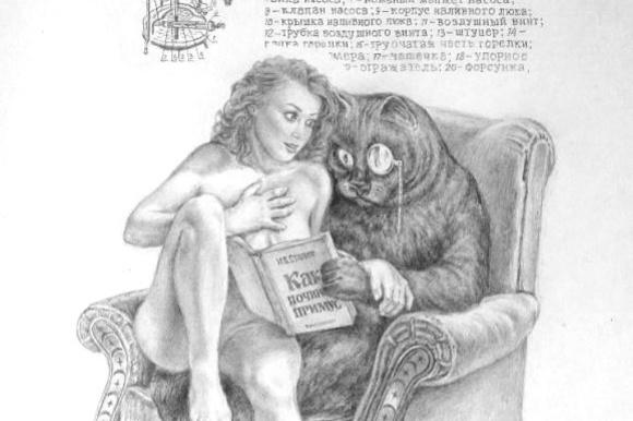 Александр Петрович Ботвинов. Как починить примус