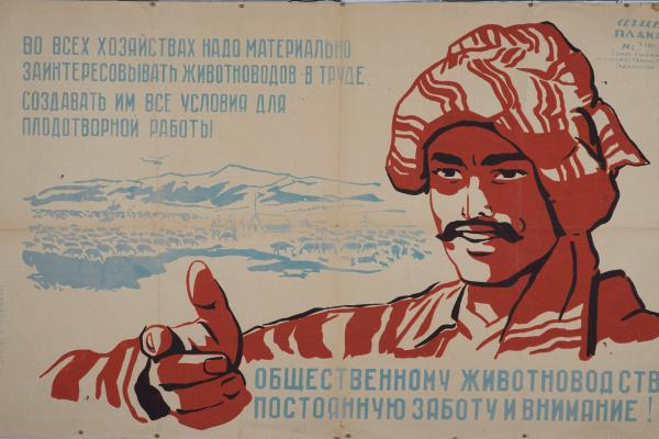 Борис Иванович Серебрянский. Общественному животноводству - заботу и внимание!