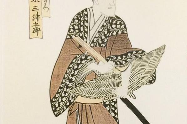 Утагава Тоёкуни I. Актер Бандо Мицугоро III в роли Идзаэмона