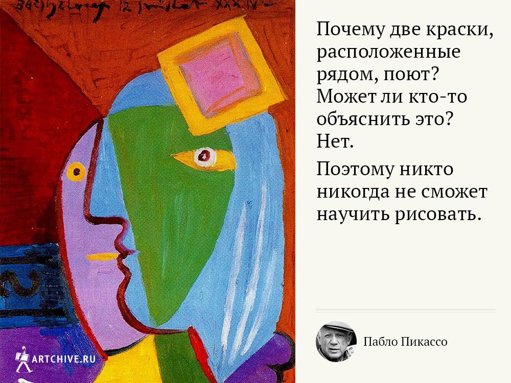 Арткрытки: 20 цитат Пабло Пикассо