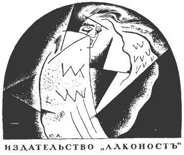 """Юрий Анненков. Марка издательства """"Алконост"""""""