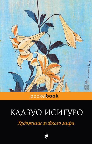 Нобелевский лауреат по литературе Кадзуо Исигуро: при чем здесь живопись?