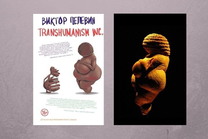 Венеру Виллендорфскую поместили на обложку новой книги Пелевина