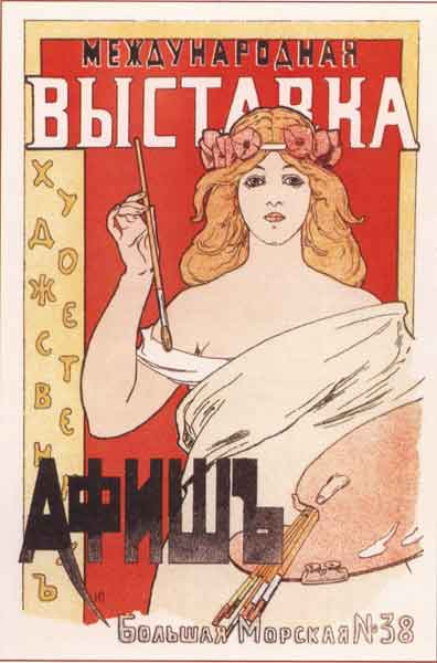 Porfirov I. The International Exhibition of Posters 1897Photo